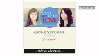 Can't Help Falling in LOVE (OST) - Naengmyun