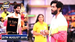 Jeeto Pakistan | 25th August 2019 | ARY Digital