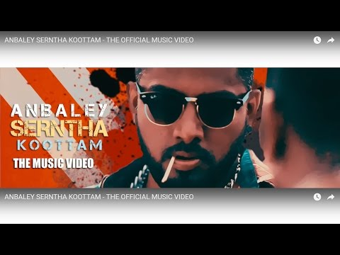 ANBALEY SERNTHA KOOTTAM - THE OFFICIAL MUSIC VIDEO