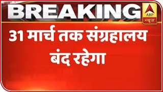 Coronavirus in India: National Museum Shut Down Till March 31 | ABP News