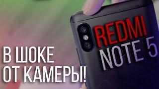 Xiaomi Redmi Note 5  - от камеры в шоке! Пока не берите...