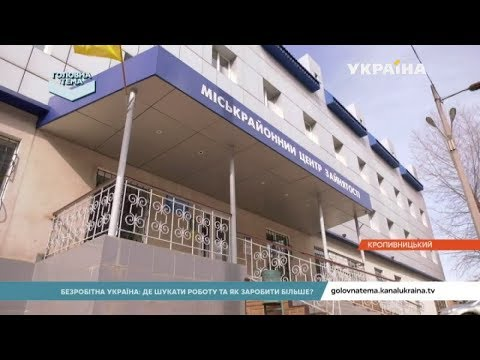 Як працюють Центри зайнятості в Україні | Головна тема