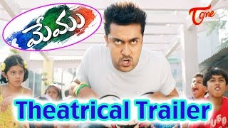 Memu Movie Theatrical Trailer | Suriya, Amala Paul