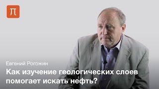 Структурная геология — Евгений Рогожин(Источник — http://postnauka.ru/video/49262 Какой тип деформации поверхности часто свидетельствует о наличии нефти? Как..., 2015-07-09T09:17:09.000Z)