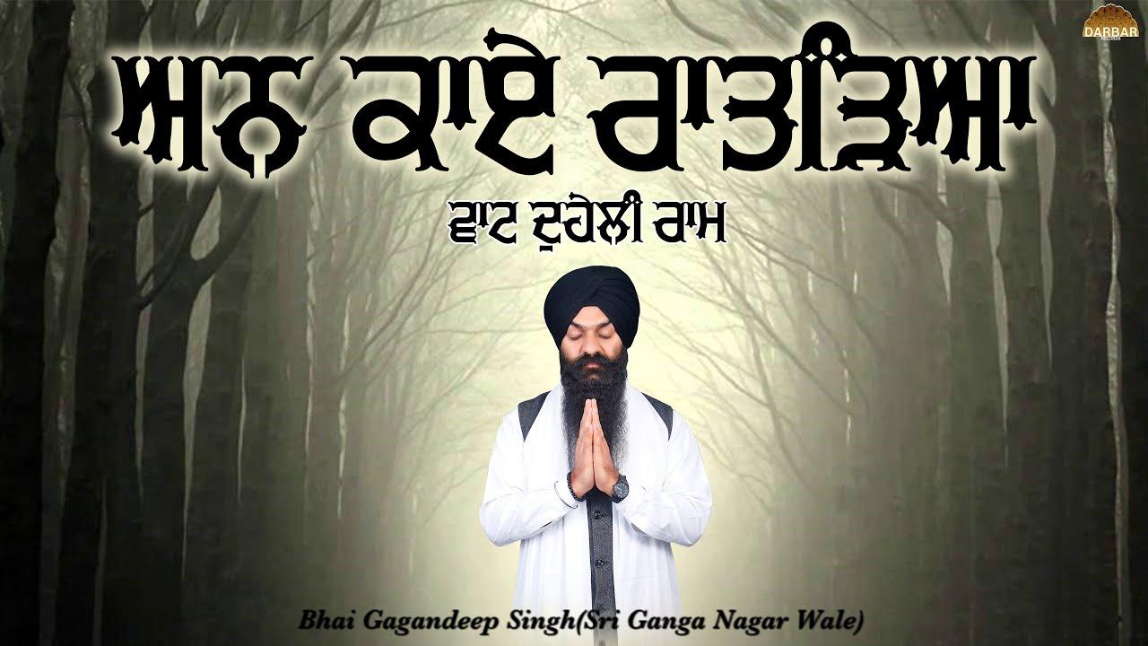 Download An Kaye Ratareya (Video) | Bhai Gagandeep Singh (Sri Ganga Nagar Wale) | Darbar Records