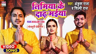 #VIDEO #Ankush Raja #Shilpi Raj | Nimiya Ke Daad Maiya ,निमिया के दाढ़ मईया - #Neelam Giri | देवी गीत