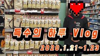 ☆Vlog☆ 대형마트(이마트)에서 판촉/진열 아르바이트…