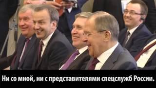 Владимир Путин: «Придется объявить Лаврову выговор...»
