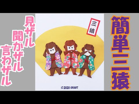 【折り紙 作り方】三猿 2 ~平面/動物~|2D Paper Three Monkey 2 /DIY-Tutorial