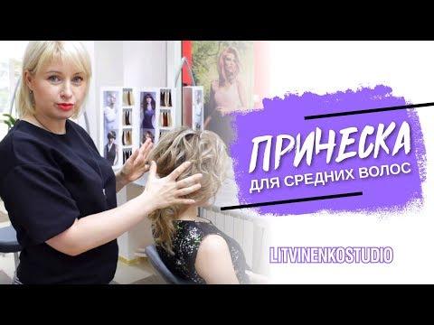 Модные укладки для волос средней длины Практика на www