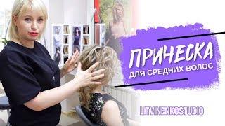 видео Прически для редких волос средней длины