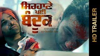 official trailer   sirhane pyi bandook   harvi feat harjit harman   punjabi songs 2015