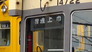 幕回し 富山地方鉄道