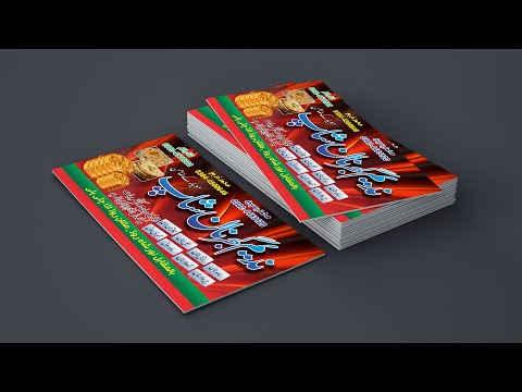 Business Card - Coreldraw X7 Tutorial - Designed by Graphics Inn thumbnail