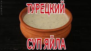 Турецкий Йогурт-Суп Яйла