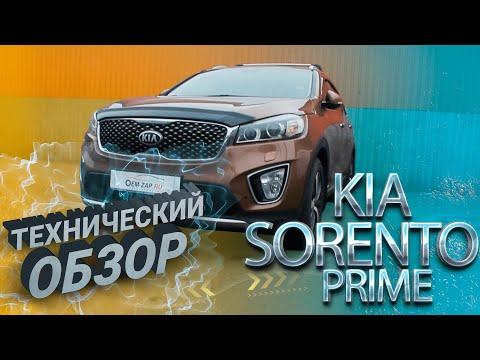 Обзор автомобиля Kia Sorento Prime