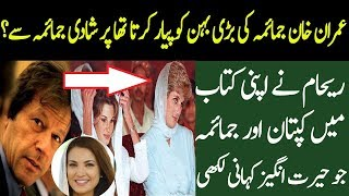 Reham Khan Talks About Imran Khan And Jmaima Khan Relation Before Marriage In Her Book