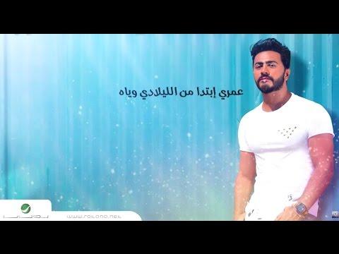 Tamer Hosny ... Omry Ebtada - With Lyrics | تامر حسني ... عمري إبتدا - بالكلمات