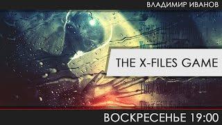 The X-Files Game - Истина где-то рядом