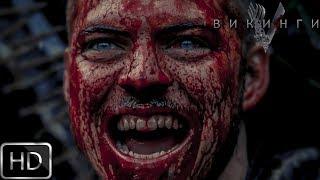 Викинги: Эксклюзивный Тизер   5 Сезон Премьера 29.Ноя   Premium Media
