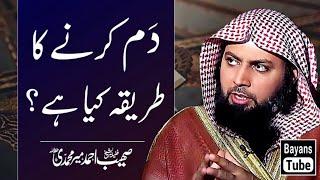 Dum Karne Ka Tarika Kya Hai? | Qari Sohaib Ahmed Meer Muhammadi | BayansTube