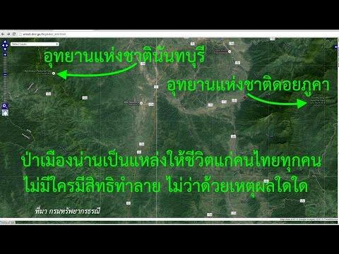 เปิดแผนที่สมบัติใต้แผ่นดินไทย ตอนที่ 064 จังหวัดน่าน แหล่งอุทยานแห่งชาติที่มีค่าสูง