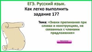 ЕГЭ по русскому языку. Задание 17. Знаки препинания при словах и конструкциях