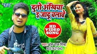 दुनो अंखिया इ जादू चलावे - Hansraj Mishra का सबसे तहलका मचा देने वाला #Video_Song - Bhojpuri Song