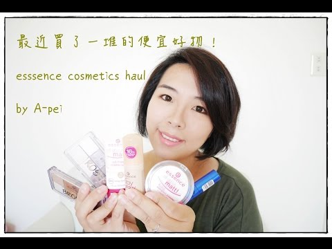 阿佩買了什麼? essence cosmetics haul