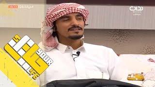 #حياتك28 | آه وجرح قلبي ـ ماجد العسيري ومحمد الحارثي
