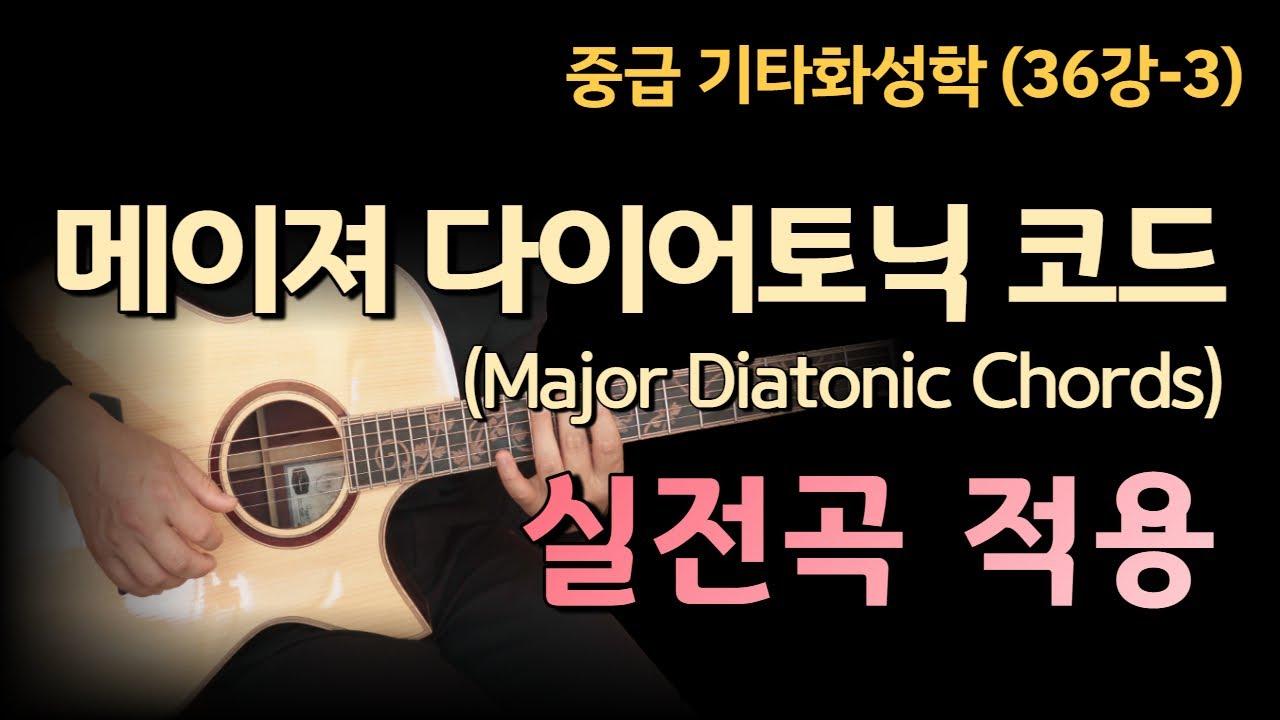 [기타화성학] 메이져 다이어토닉 코드(Major Diatonic Chords) 실전곡 적용
