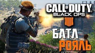 """CALL OF DUTY: Black Ops 4 Blackout — НОВЫЙ РЕЖИМ КОРОЛЕВСКАЯ БИТВА """"ЗАТМЕНИЕ""""!"""