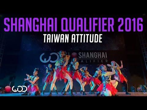 TAIWAN ATTITUDE | World of Dance Shanghai Qualifier 2016 | #WODSH16