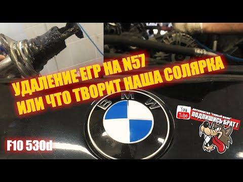 BMW 530d Дизель - Удаляем ЕГР или наша солярка - ЗЛО