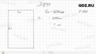 № 841- Математика 6 класс Виленкин