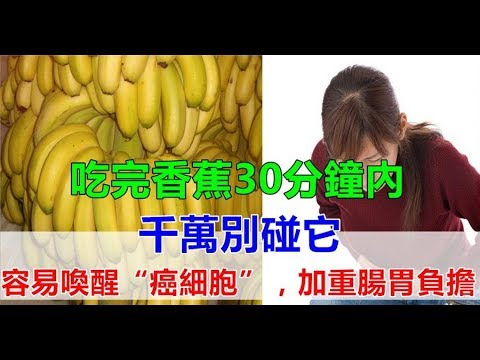 醫生勸告:吃完香蕉30分鐘內,千萬別碰這4種食物,容易損傷胃粘膜,加重腸胃脹痛!