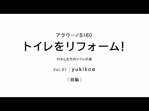 アラウーノS160「トイレをリフォーム(Yukiko様)」前編