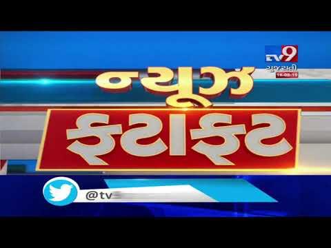 Top News Stories Of Gujarat : 16-08-2019 | Tv9GujaratiNews
