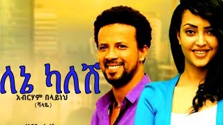 Lene Kalesh - New Amharic Movie - Main Actor Abraham Belay & Actress Hana Tarike