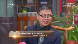 [跟着书本去旅行]诗人为什么喜欢写玉门关?| 课本中国