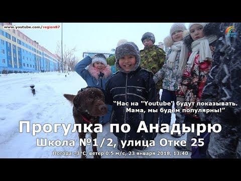 Интервью с детьми. Школа №1/2. Анадырь. Чукотка. Крайний Север. Дальний Восток. Арктика. №116