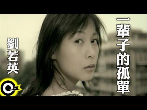劉若英 René Liu【一輩子的孤單 A Lifetime Of Loneliness】華視「澀女郎」片尾曲 Official Music Video
