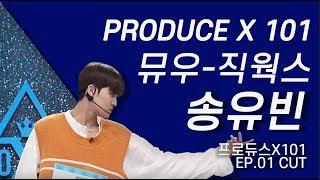 [송유빈/프로듀스] 프로듀스X101 EP.01 (1화) ⎮  송유빈 CUT ⎮ 뮤직웍스 송유빈 ⎮ 190503