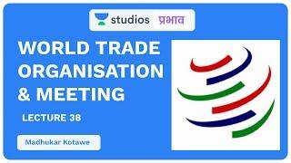 L38: WTO & Meeting I Economics (UPSC CSE - Hindi) I Madhukar Kotawe