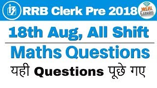 IBPS RRB Clerk Prelims (18 Aug 2018, All Shifts) Exam Analysis & Maths Questions
