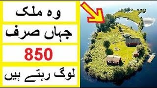 850 Logun Ka Mulk  --  Smallest Countries in the World