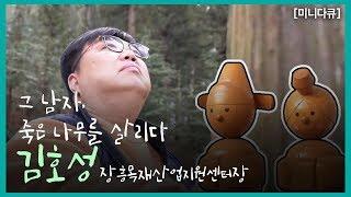 [미니다큐] 그 남자, 죽은 나무를 살리다 -김호성 장…