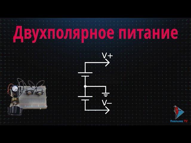 Теория. Двухполярное питания из однополярного постоянного тока