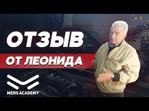 "Отзыв 4 для СТО ""Мерседес Мастер"""