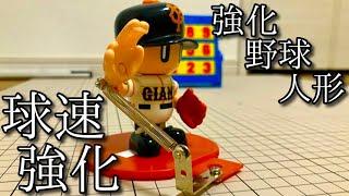野球人形ホビー「ヤキューマン」の球速を強化したかった動画